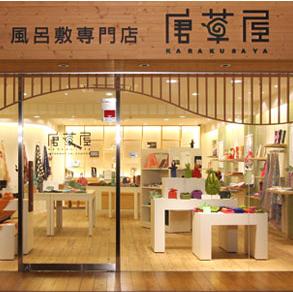 風呂敷専門店・唐草屋